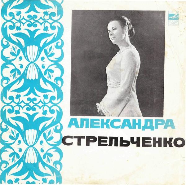 Александра Стрельченко