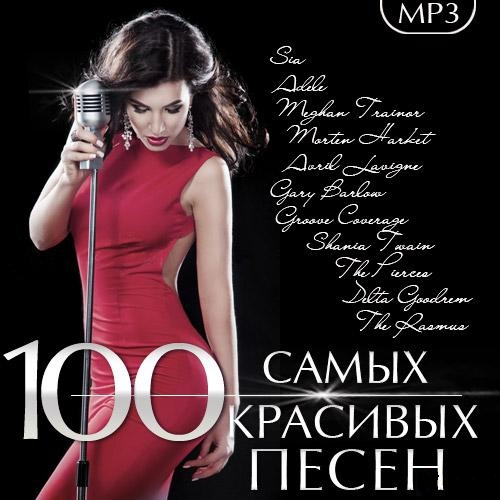 100 Самых красивых песен