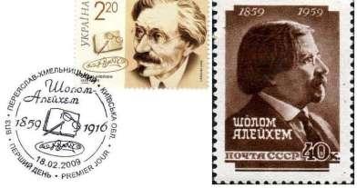 Почтовая марка CCCР, 1959 г. и марка Украины, гашённая штемпелем «Первого дня», 2009г. с портретами Шолом-Алейхема